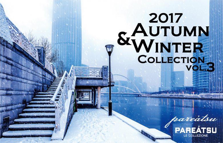 2017 Autumn&Winter Collection vol.3